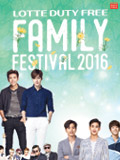 2016LOTTE DUTY FREE FAMILY FESTIVAL